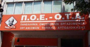 Κατεπείγουσα ανακοίνωση της ΠΟΕ ΟΤΑ για το επίδομα επικίνδυνης και ανθυγιεινής εργασίας