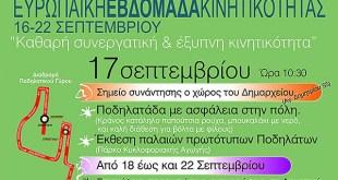 «Ευρωπαϊκή Εβδομάδα Κινητικότητας» στο Δήμο Αγίου Δημητρίου