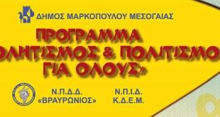 Συνεχίζεται, για έκτη συνεχή χρονιά, το Πρόγραμμα «Αθλητισμός και Πολιτισμός για Όλους», στον Δήμο Μαρκοπούλου!