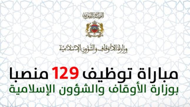 مباراة توظيف 129 منصبا بوزارة الأوقاف والشؤون الإسلامية