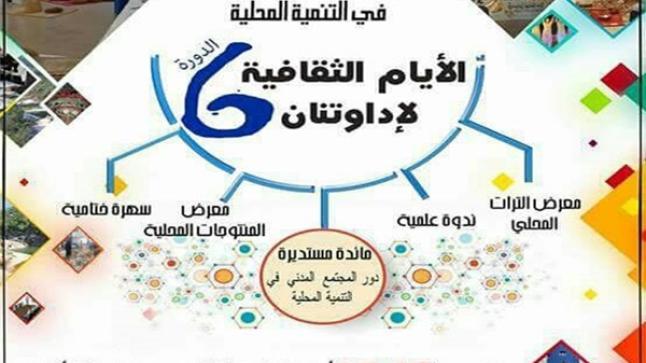 تنيظم أيام ثقافية بأكادير للتعريف بمنطقة إداوتنان