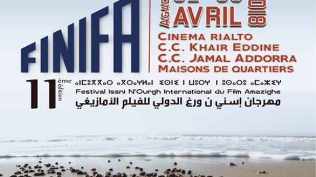 """أكادير تحتفي بالفيلم الأمازيغي في مهرجان  """" إسني ن ورغ"""""""
