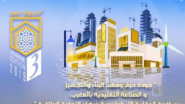 أكادير تحتضن المعرض الوطني لمهن البناء والتجهيز وحرف الصناعة التقليدية