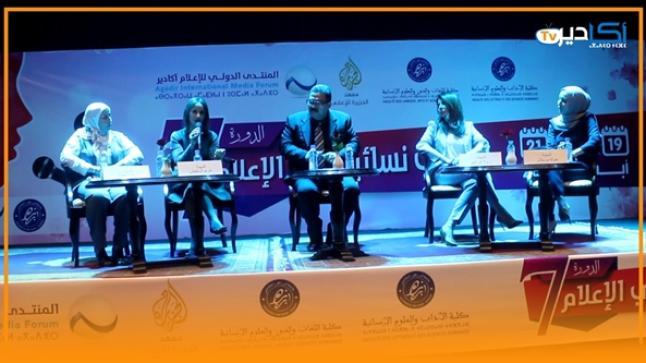 """أكادير: انطلاق فعاليات المنتدى الدولي للإعلام في دورته السابعة بـ""""نون النسوة"""" (فيديو)"""