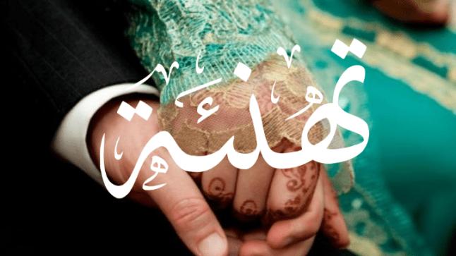 """تهنئة بمناسبة زواج الصديق """"محمد بَسْرِيح"""""""