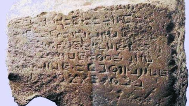 الدعوة إلى إنشاء متحف خاص بالكتابات الأمازيغية القديمة لحمايتها من الاندثار