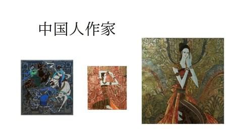 中国人作家