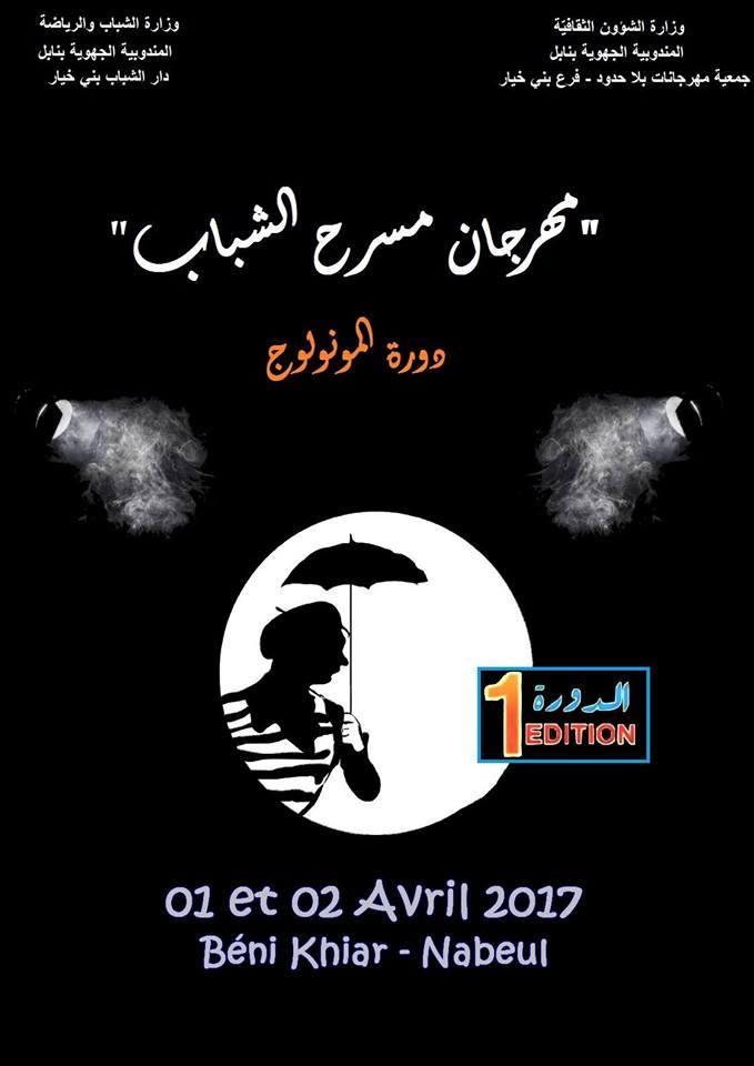 Festival de theatre des jeunes  مهرجان مسرح الشباب