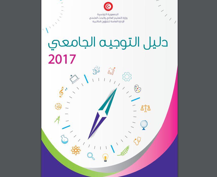 دليل التوجيه الجامعي 2017