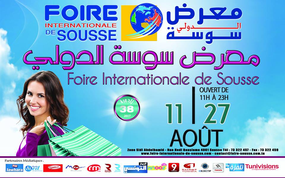 Foire Internationale de Sousse      معرض سوسة الدولي