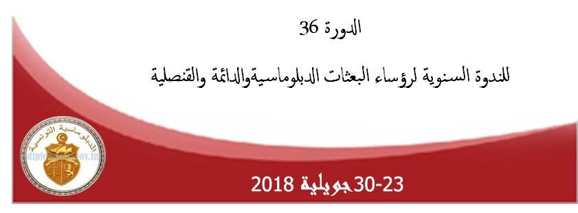 الدورة 36 للندوة السنوية لرؤساء البعثات الدبلوماسية والقنصلية