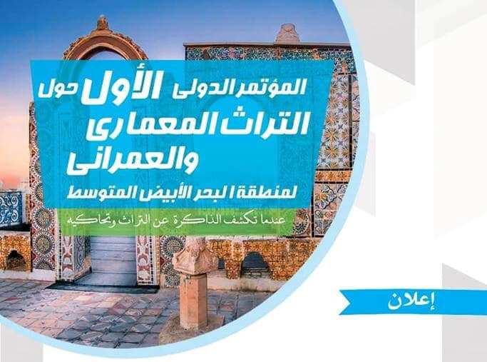 المؤتمر الدولي الأوّل حول التراث المعماري والعمراني لمنطقة البحر الأبيض المتوسط
