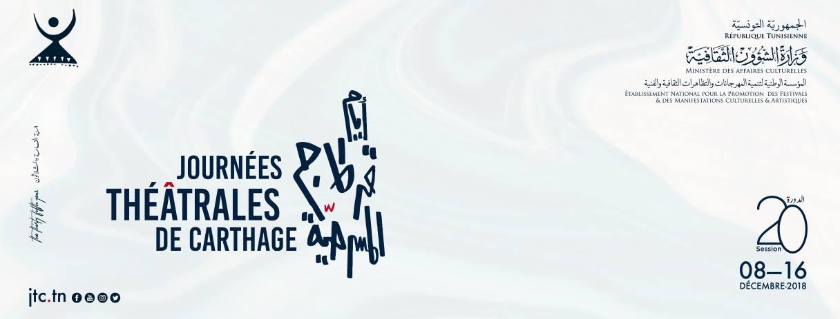 أيام قرطاج المسرحية Les journées théâtrales de Carthage 2018