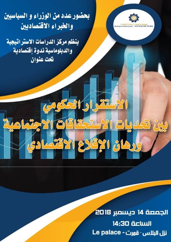 » الاستقرار الحكومي وتحديات الاستحقاقات الاجتماعية والاقلاع الاقتصادي»