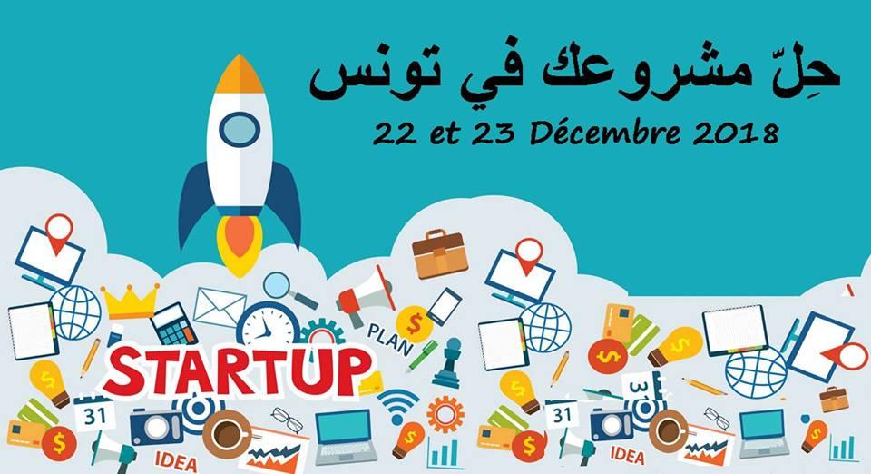 حِلّ مشروعك في تونس