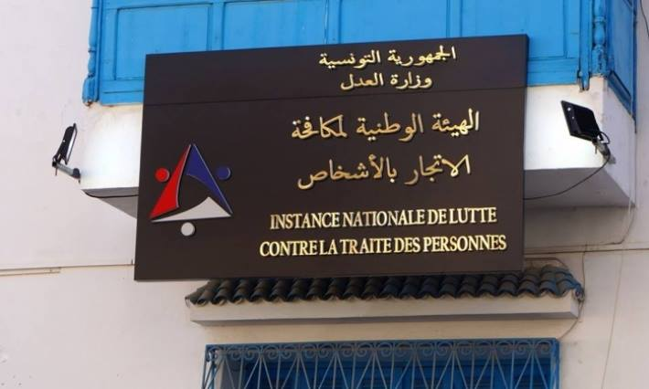 ندوة دولية بمناسبة إحياء ذكرى إلغاء العبودية والرق في تونس