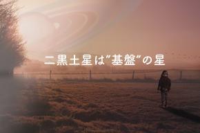 土星-646691_640.jpg