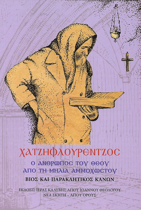 Αποτέλεσμα εικόνας  για Βίος του Θαυμαστού  Χατζηφλουρέντζου  EIKONEΣ