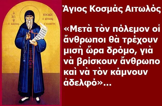 Προφητείες Αγίου Πατροκοσμά