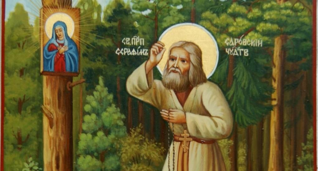 Απoφθέγματα Οσίου Σεραφεὶμ του Σαρώφ