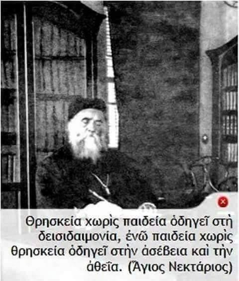 Πῶς διηύθυνε ὁ Ἅγιος Νεκτάριος τήν Ριζάρειο Σχολή