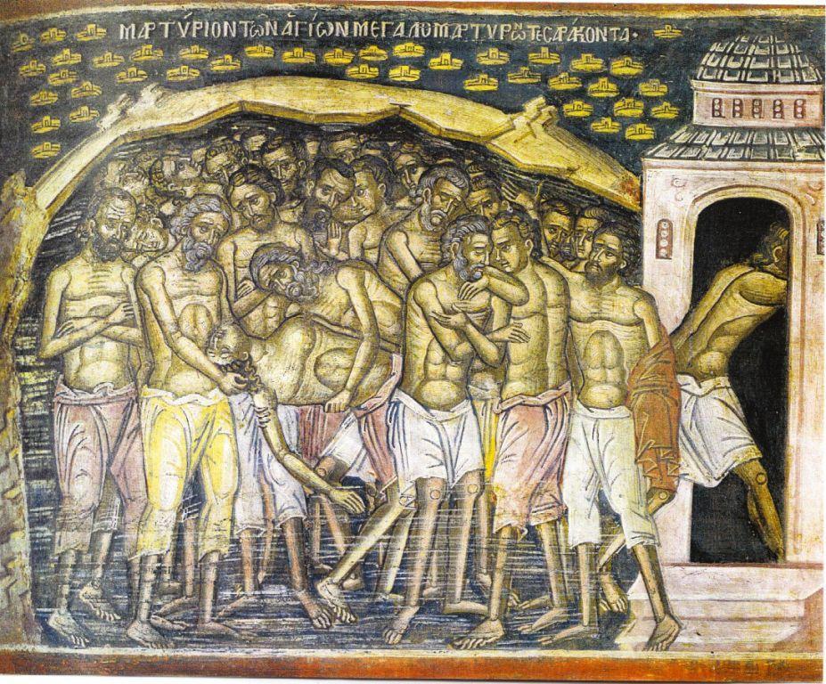 Βίος Αγίων Σαράντα Μαρτύρων που μαρτύρησαν στη Σεβαστεία