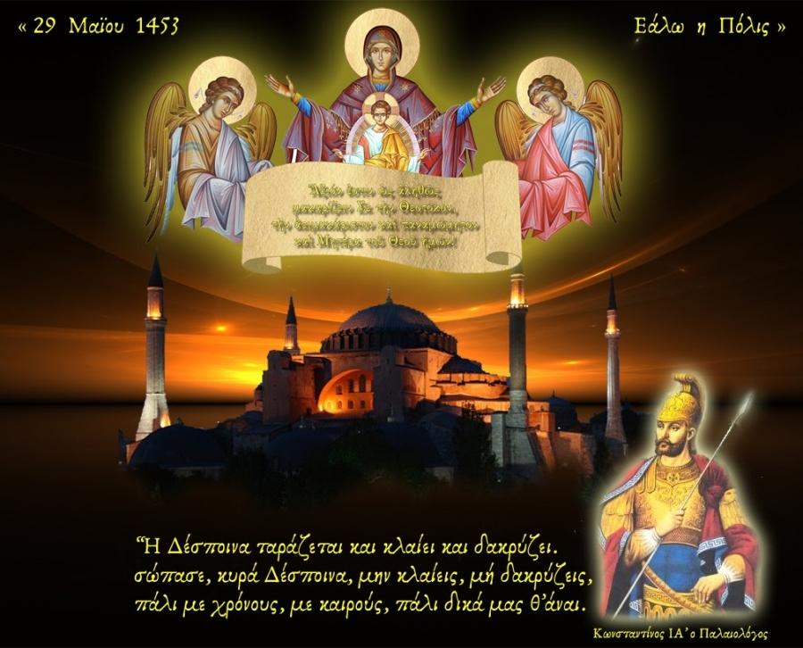 Τα αίτια της Άλωσης της Βυζαντινής Αυτοκρατορίας