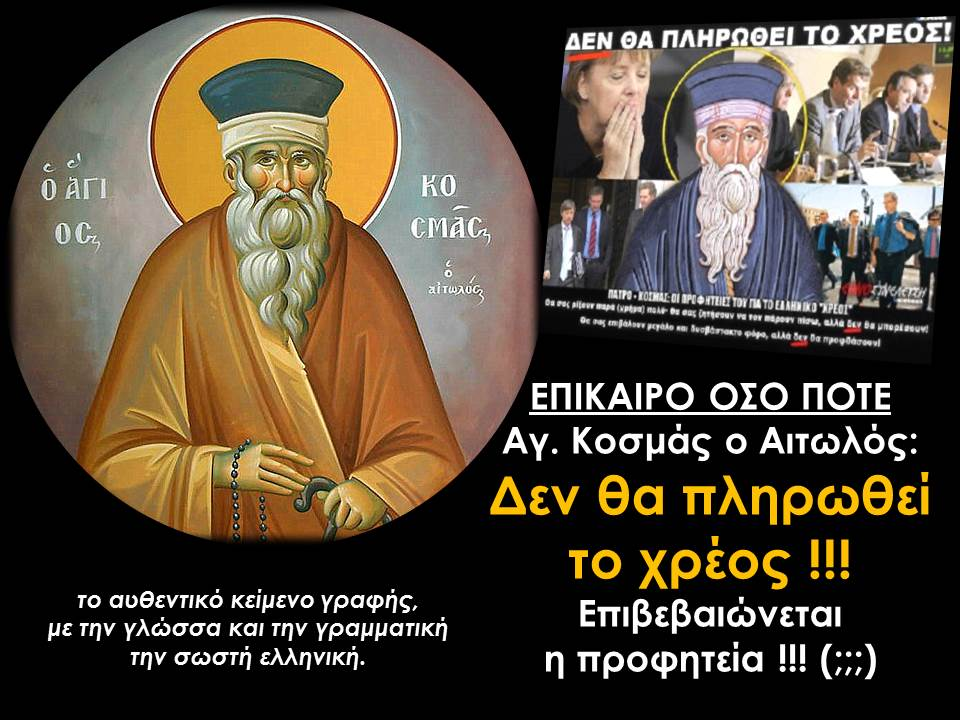 Προφητείες που αφορούν στην εποχή μας