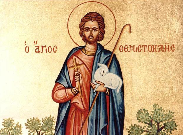 Άγιος Θεμιστοκλής ο Προστάτης των διωκομένων Χριστιανών (21 Δεκεμβρίου)