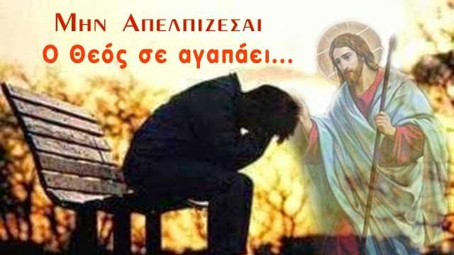 ΤΙ ΠΡΕΠΕΙ ΝΑ ΚΑΝΟΥΜΕ ΟΤΑΝ ΕΙΜΑΣΤΕ ΠΛΗΓΩΜΕΝΟΙ ~ Αγίου Νικοδήμου του Αγιορείτου