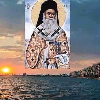Άγιος Νεκτάριος: «Τοῖς ἀγαπῶσι τὸν Θεὸν πάντα συνεργεῖ εἰς ἀγαθόν»