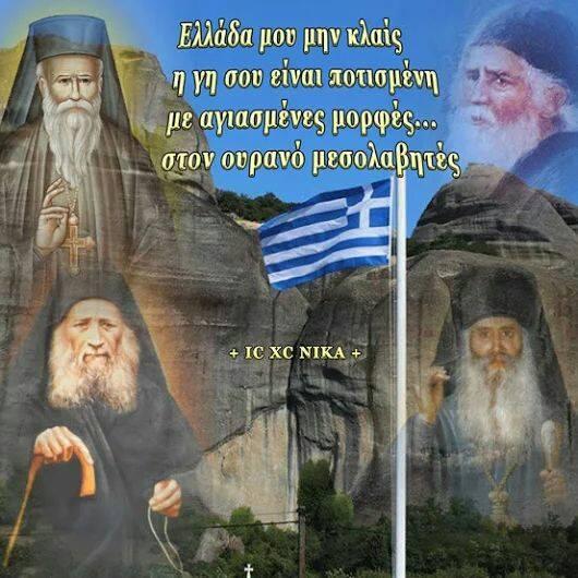 Λόγια Αγίων και Γερόντων της Ορθοδοξίας για τα δύσκολα χρόνια που ζούμε…