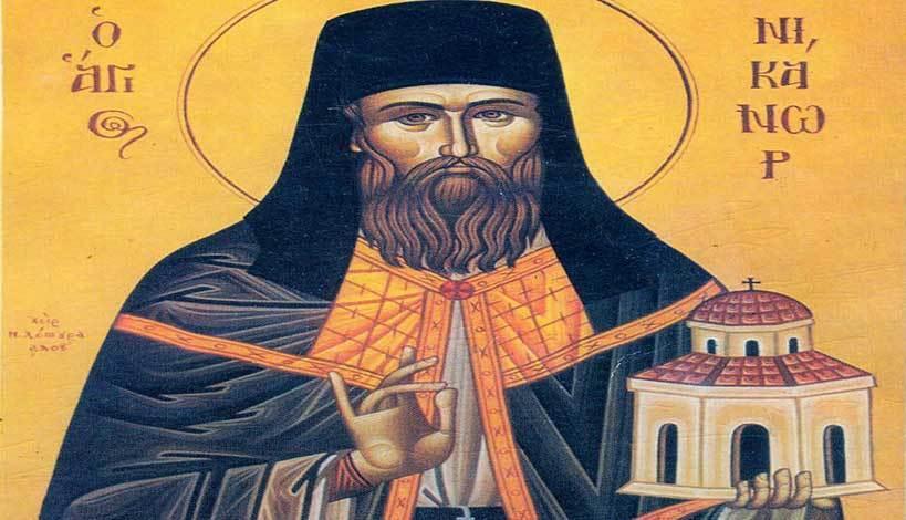 Ο Όσιος Νικάνωρ ο θαυματουργός και η Ιερά Μονή ίδρυσε εξ αποκαλύψεως του ιδίου του Χριστού († 7 Αυγούστου)