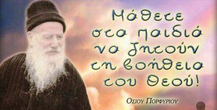 """Άγιος Πορφύριος: """"Κάθε μέρα νέα σειρά, νέα διάθεση, ενθουσιασμός και αγάπη στα παιδιά!"""""""