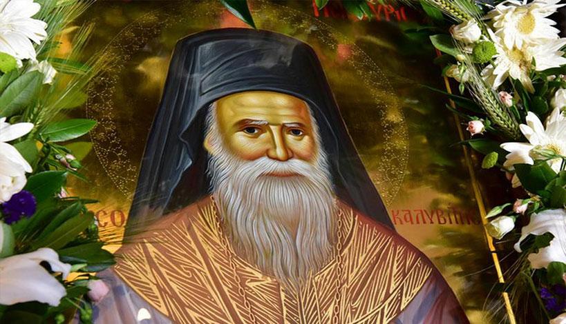 Πατρικές νουθεσίες του Αγίου Πορφυρίου του Καυσοκαλυβίτου