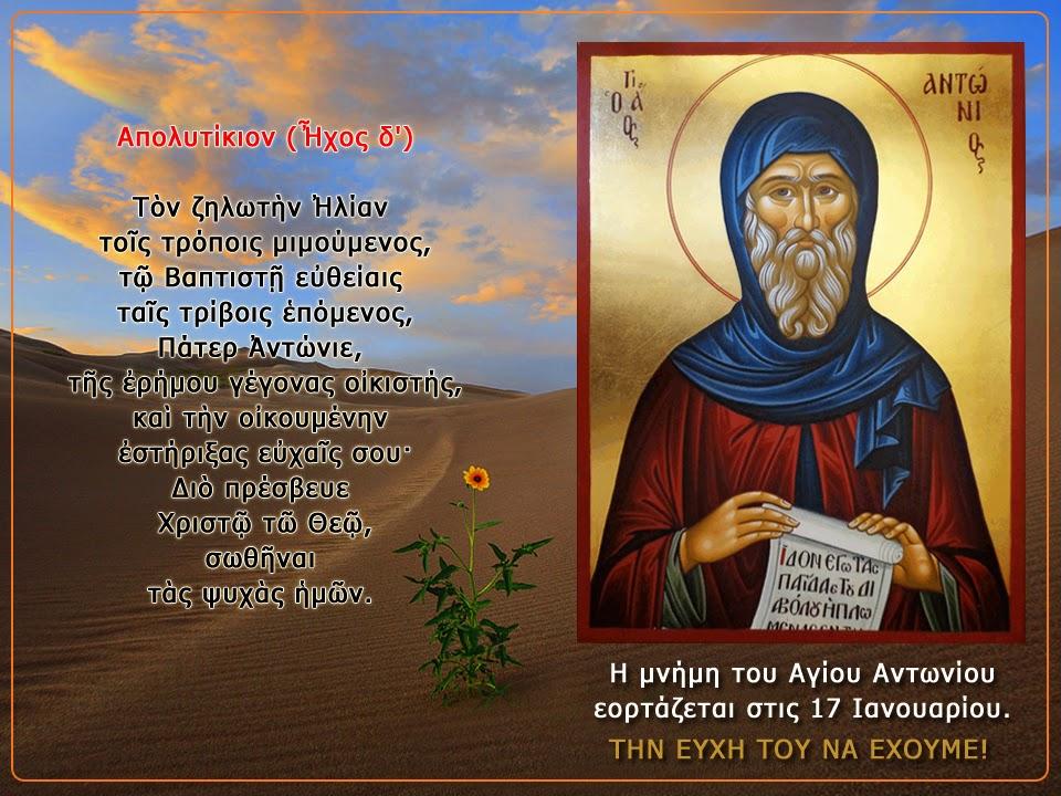 Αποφθέγματα του Αγίου Αντωνίου του Μεγάλου