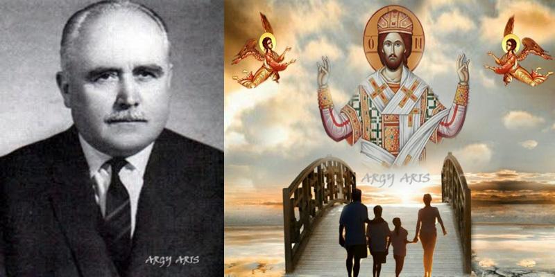 Μαρτυρία Μοναχού Σάββα Φιλοθεϊτη για τον αείμνηστο Δημήτριο Παναγόπουλο (✞ 13 Φεβρουαρίου 1982)