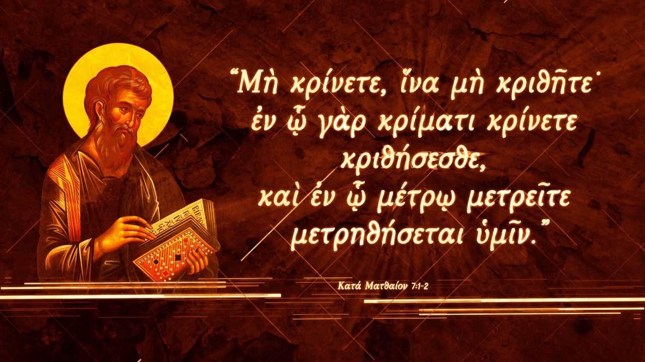 Άγιος Δημήτριος του Ροστώφ – Πνευματικό αλφάβητο: Λ   – Κατάκρισις