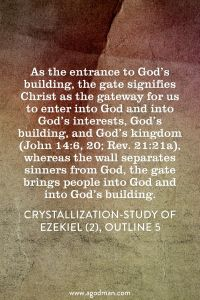 Christ is the Separating Line (the wall) and also the Gateway of God's building