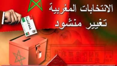 Photo of استحقاقات 25 نونبر و الاستثناء المغربي
