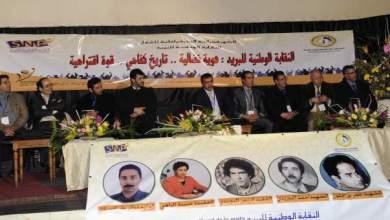 Photo of النقابة الوطنية للبريد تعقد مؤتمرها السادس بالدار البيضاء
