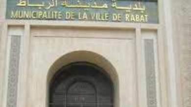 Photo of وثيقة رسمية تكشف عجز مالي في مجلس الرباط