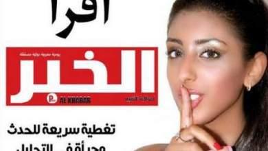 "Photo of بيان حقيقة من يومية ""الخبر"" حول شائعات توقفها عن الصدور"