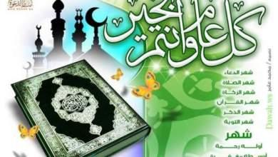 """Photo of هيئة تحرير """"أكورا بريس"""" تبارك للجميع حلول شهر رمضان الكريم"""