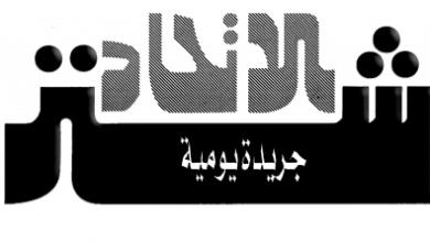 Photo of من جرسيف إلى الأخيرة: رحم الله الاتحاد الاشتراكي