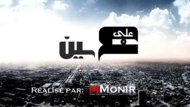 Photo of بالفيديو: عَيْنٌ على الإشهار بالمغرب
