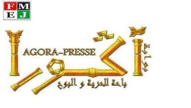 "Photo of احتراما لمنطق الأشياء: ""أكورا بريس"" تلتحق بالفيدرالية المغربية لناشري الصحف"