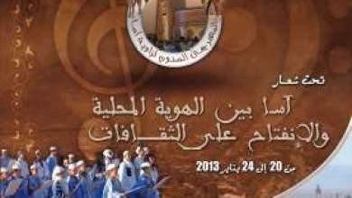 Photo of على هامش مهرجانها السنوي: أسا بين الهوية المحلية والانفتاح على الثقافات