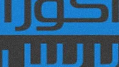 Photo of وزارة الداخلية تنفي ضلوع أي جهاز من الأجهزة الأمنية أو الاستخباراتية في مزاعم الصحفي أنوزلا بشأن تعرضه لحملة مضايقات
