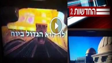 Photo of قراصنة يجبرون قنوات تلفزية إسرائيلية على رفع الآذان